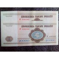 2 шт в лоте 20 000 рублей РБ 1994 г АР серия