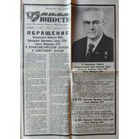 СТАРАЯ ГАЗЕТА. 1984 год - не стало Ю.В. Андропова. СМ.ФОТО!