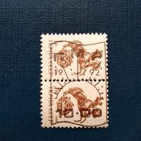 Марка Приднестровская Молдавская республика 1992 год. Надпечатка на марках СССР
