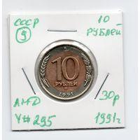 СССР 10 рублей 1991 года ЛМД - 9