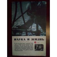 Наука и жизнь 1970 6 СССР журнал