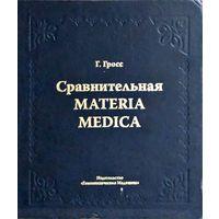 Сравнительная Materia Medica