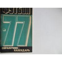 Футбольный календарь-справочник, 1977