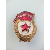 Гвардия СССР знак
