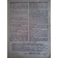 Листовка КПЗБ, Вильно, 1938, 1 Мая