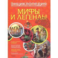 Мифы и легенды. Энциклопедия