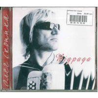 CD Олег Скрипка - Відрада (2004)