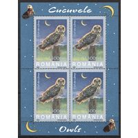 2003 Румыния Фауна Птицы Хищники Совы