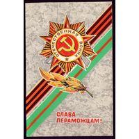 1975 год П.Орлов Слава пераможцам!