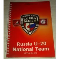 Суперсерия Россия(U-20) - Канада(U-20) 2007 Россия медиа