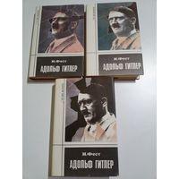 Гитлер: биография. Иоахим Фест (полный комплект-3 тома).