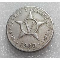 5 сентаво 1960 Куба #01