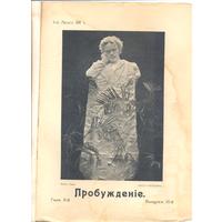 Пробужденiе, журнал выпуск 15-й, 1-го августа 1911 г.
