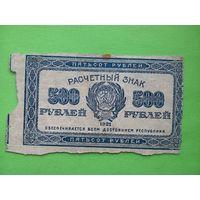 500 рублей 1921 г.