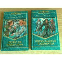 Серия покер для даймонов 2 книги