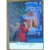 Куприянов Г. С Новым годом. 1981 г. ПК прошла почту.