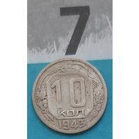 10 копеек 1943 года СССР.