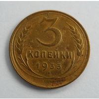 СССР 3 копейки 1933
