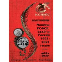 Монеты РСФСР, СССР и России 1921-2021 годов. Редакция 49. Конрос