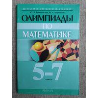 Олимпиады по математике. 5–7 классы.
