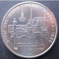 СССР. 5 рублей 1977. Серебро. 333