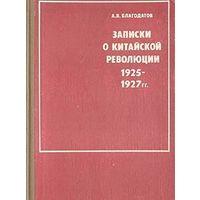 Благодатов. Записки о китайской революции. 1925-1927 гг.