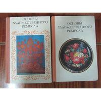 Основы художественного ремесла в 2 томах