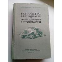 А.В. Карягин, Г.М. Соловьев Устройство, обслуживание и правила движения автомобилей 1957 год