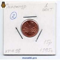 1 цент Сингапур 1995 года (#2)