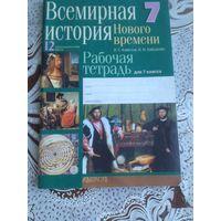 Кошелев. Рабочая тетрадь для 7 класса. Всемирная история. 2004 г