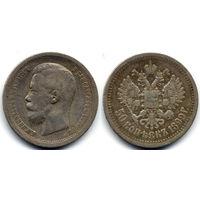 50 копеек 1899 *, Николай II