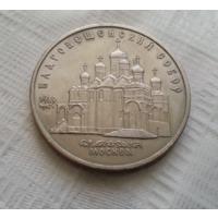 5 рублей 1989 г. Благовещенский собор