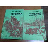 Охотничий календарь: в 2 томах. / Сабанеев Л. П.