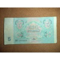 5 рублей 1991