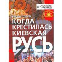 Табов. Когда крестилась Киевская Русь?