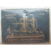 Значок Линейный корабль Андрей Первозванный 1906 г. (a)