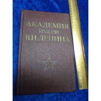 Академия имени В.И. Ленина, 1980 г.