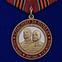 """Медаль """"Спасибо за Победу"""" к 75-летию Победы в ВОВ"""