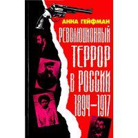 Революционный террор в России. 1894-1917