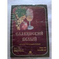 Этикетка от вина. Минск