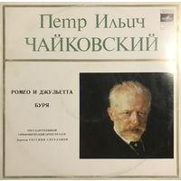 П. И. ЧАЙКОВСКИЙ, Ромео и Джульета, Буря, LP 1982