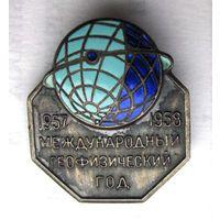 1957-1958 г.г. Международный геофизический год
