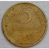 5коп.1953г.