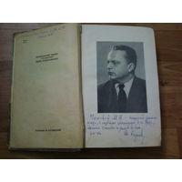 За годом год--Роман-С надписью и автографом Вл.Карпова-Год издания1960