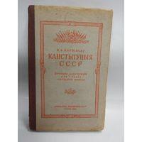 Канстытуцыя СССР. 1951 г.