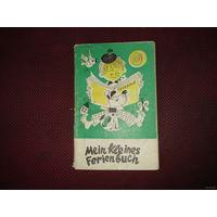 Книга для чтения по немецкому языку 7 класс