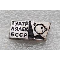 Тэатр Лялек БССР. Театр кукол БССР #0511-OP12