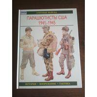 Смит. Парашютисты США 1941-1945 . художник Чеппел