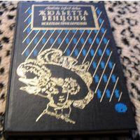 Искатели приключений: откровения истории. Ж. Бенцони.