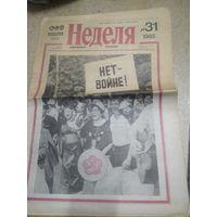 Газета Неделя 1985